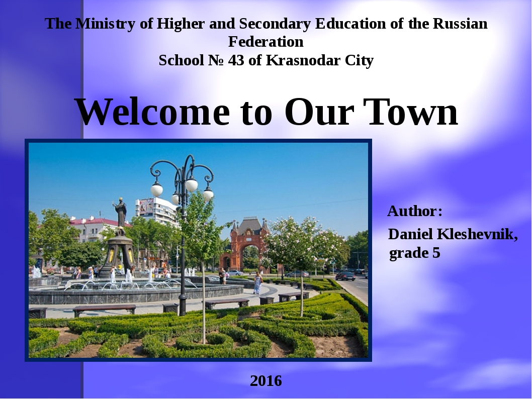 The Ministry of Higher and Secondary Education of the Russian Federation Scho...