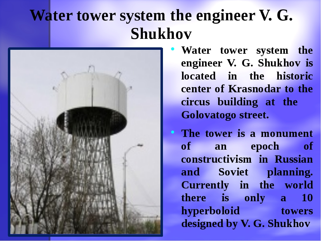 Water tower system the engineer V. G. Shukhov Water tower system the engineer...
