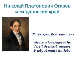 Николай Платонович Огарёв и мордовский край На ум приходят часто мне Мои млад