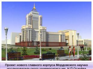 Проект нового главного корпуса Мордовского научно исследовательского универси