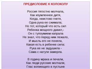 ПРЕДИСЛОВИЕ К КОЛОКОЛУ Россия тягостно молчала, Как изумленное дитя, Когда, н