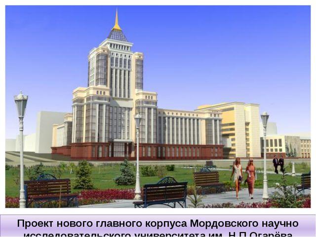 Проект нового главного корпуса Мордовского научно исследовательского универси...
