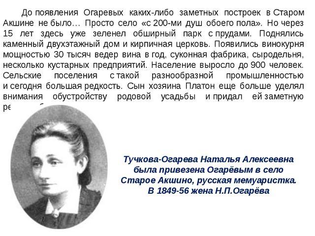 Допоявления Огаревых каких-либо заметных построек вСтаром Акшине небыло… П...