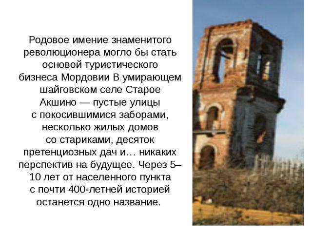 Родовое имение знаменитого революционера моглобы стать основой туристическог...