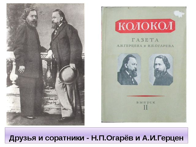 Друзья и соратники - Н.П.Огарёв и А.И.Герцен