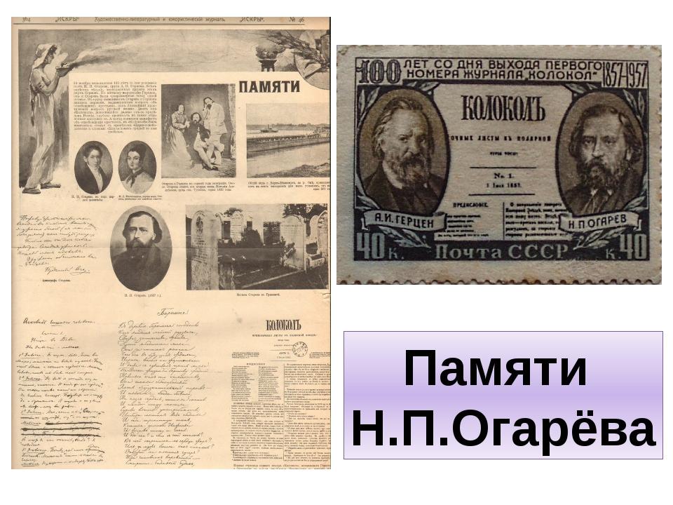 Памяти Н.П.Огарёва