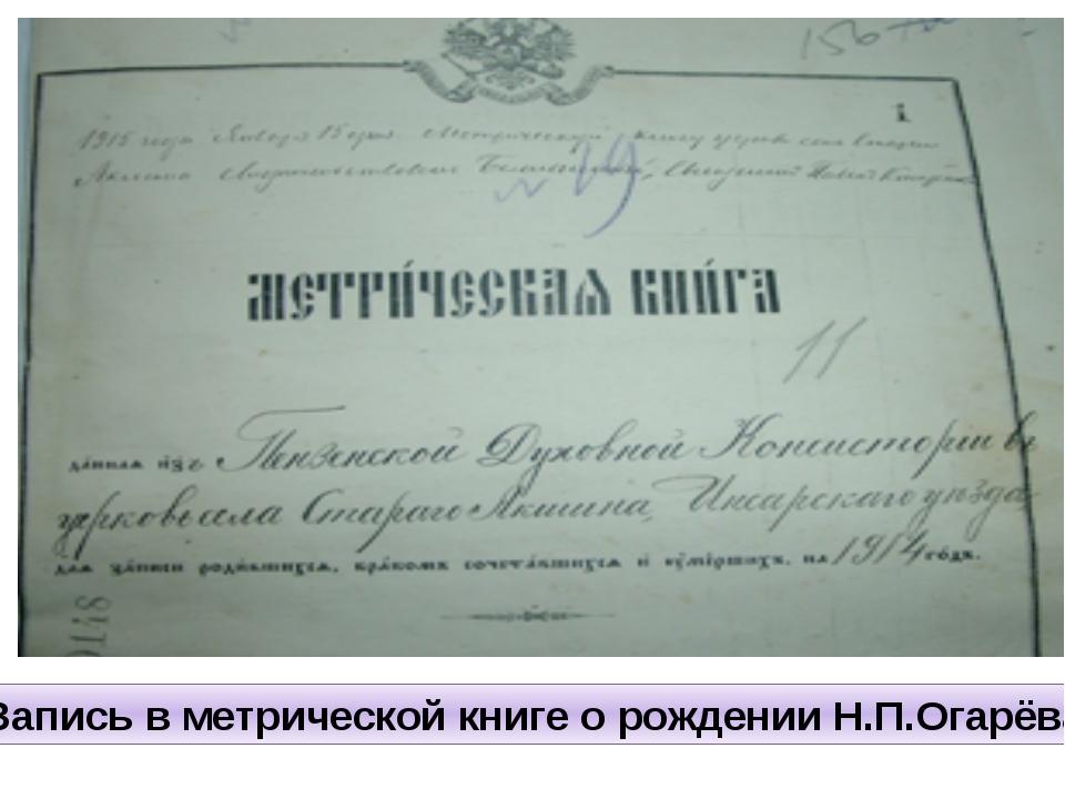 Запись в метрической книге о рождении Н.П.Огарёва