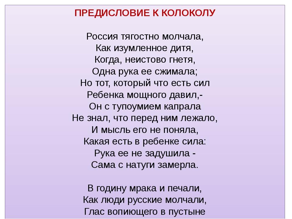 ПРЕДИСЛОВИЕ К КОЛОКОЛУ Россия тягостно молчала, Как изумленное дитя, Когда, н...