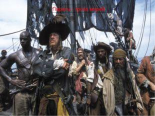 Пираты - гроза морей.