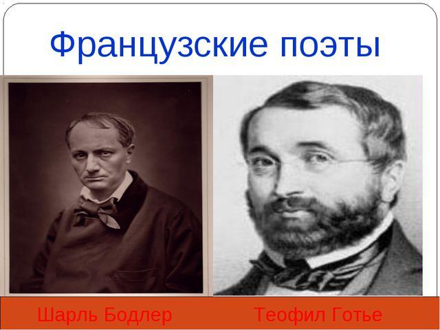 Французские поэты Шарль Бодлер Теофил Готье