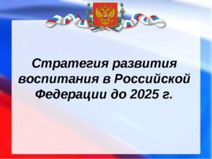 Стратегия развития воспитания в Российской Федерации до 2025 г.