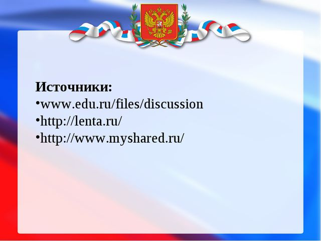 Источники: www.edu.ru/files/discussion http://lenta.ru/ http://www.myshared.ru/