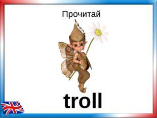 Прочитай troll