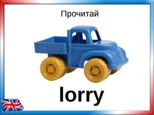 Прочитай lorry