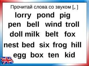 Прочитай слова со звуком [ɒ] pen lorry pig bell wind troll doll milk belt fox
