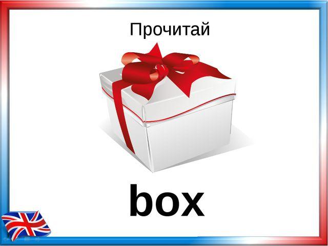 Прочитай box