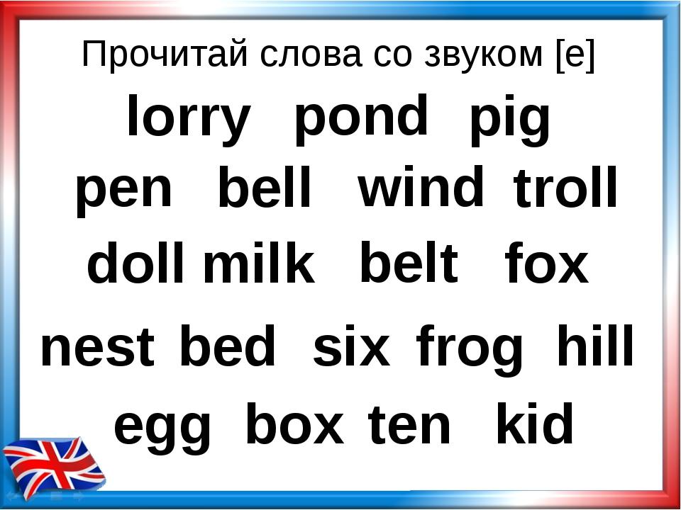 Прочитай слова со звуком [e] pen lorry pig bell wind troll doll milk belt fox...