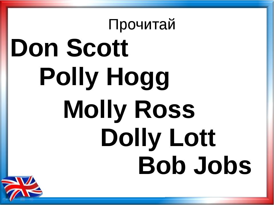 Прочитай Don Scott Polly Hogg Molly Ross Dolly Lott Bob Jobs