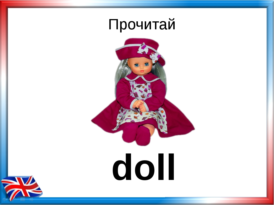 Прочитай doll