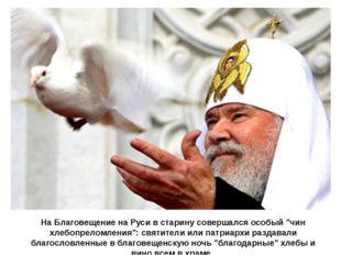 """На Благовещение на Руси в старину совершался особый """"чин хлебопреломления"""": с"""