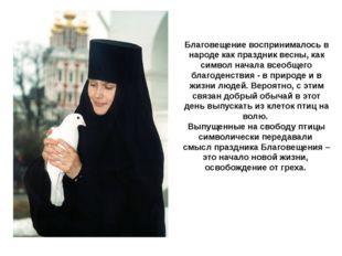 Благовещение воспринималось в народе как праздник весны, как символ начала вс