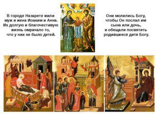 В городе Назарете жили муж и жена Иоаким и Анна. Их долгую и благочестивую жи