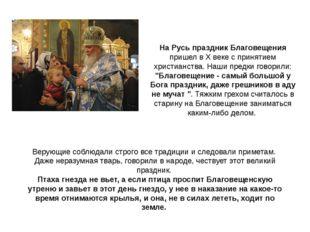 На Русь праздник Благовещения пришел в X веке с принятием христианства. Наши