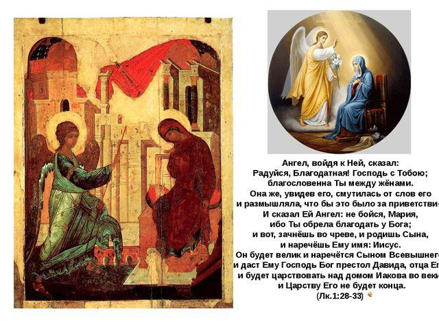 Ангел, войдя к Ней, сказал: Радуйся, Благодатная! Господь с Тобою; благослове...