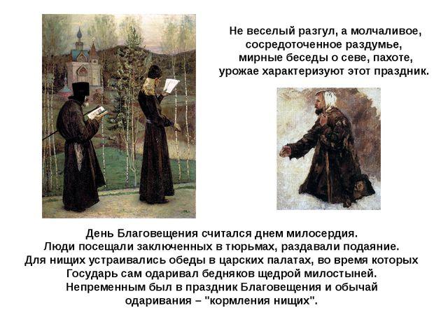 День Благовещения считался днем милосердия. Люди посещали заключенных в тюрьм...