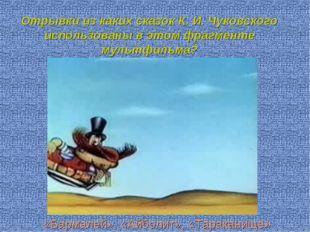 Отрывки из каких сказок К. И. Чуковского использованы в этом фрагменте мульт