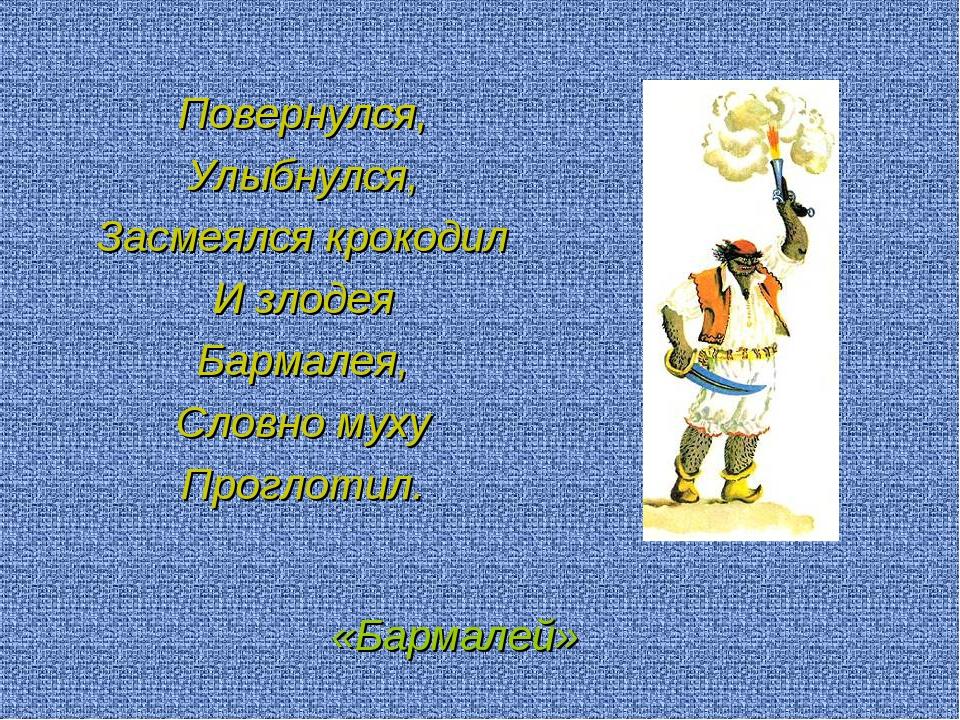 Повернулся, Улыбнулся, Засмеялся крокодил И злодея Бармалея, Словно муху Про...