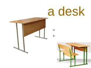 a desk Ф ф