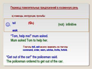Перевод повелительных предложений в косвенную речь tell (2) ask 1 (not) inf