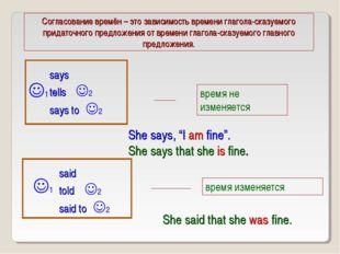 Согласование времён – это зависимость времени глагола-сказуемого придаточного