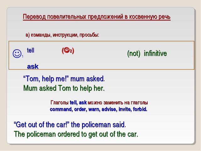 Перевод повелительных предложений в косвенную речь tell (2) ask 1 (not) inf...