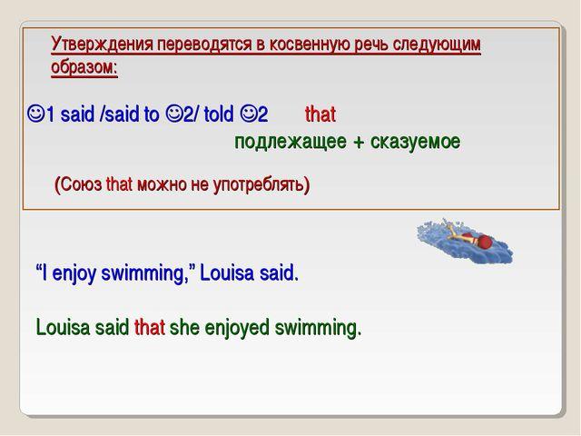 1 said /said to 2/ told 2 that подлежащее + сказуемое Утверждения переводя...