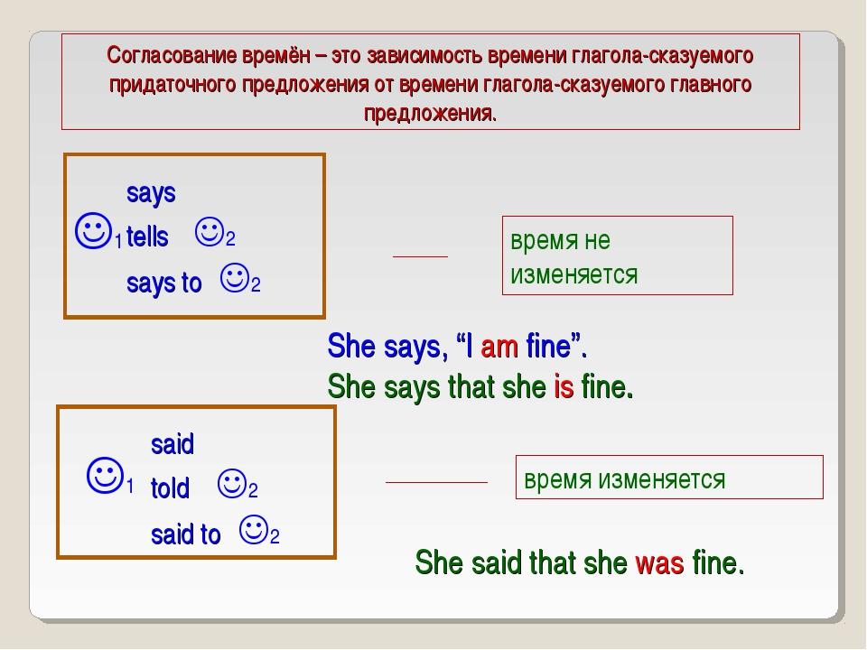 Согласование времён – это зависимость времени глагола-сказуемого придаточного...