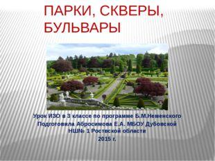 Парк – предназначенная для отдыха открытая озеленённая территория. Парки соде