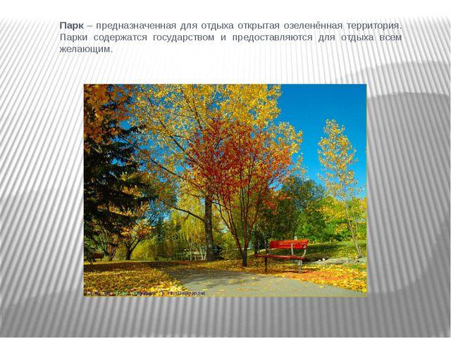 Задание. Нарисуй свой образ парка.