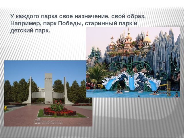 У каждого парка свое назначение, свой образ. Например, парк Победы, старинный...