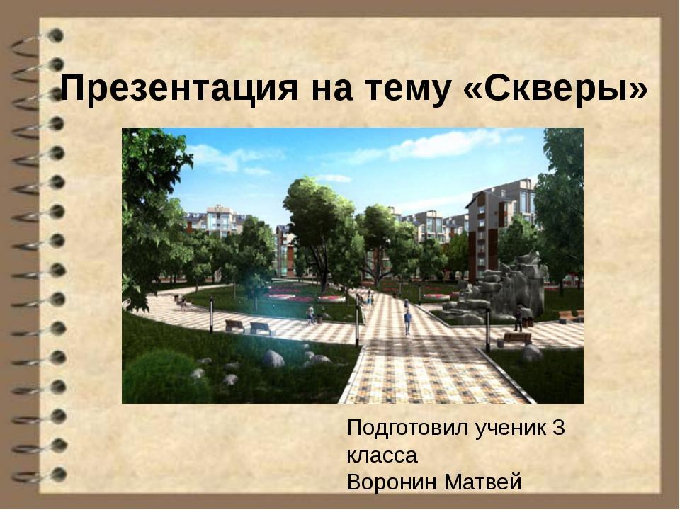 Сквер— это небольшая природная зона, которая расположена в городской черте....