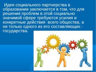 Идея социального партнерства в образовании заключается в том, что для решени