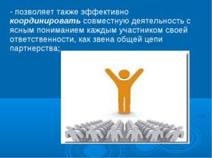 - позволяет также эффективно координировать совместную деятельность с ясным п