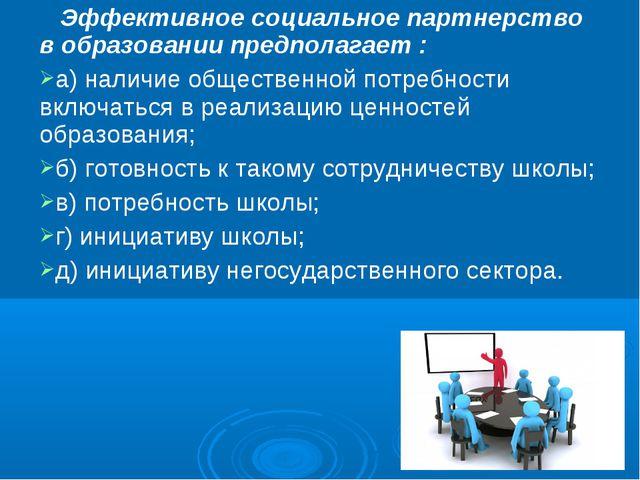 Эффективное социальное партнерство в образовании предполагает : а) наличие о...