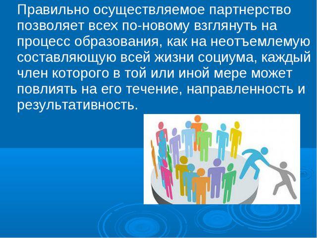 Правильно осуществляемое партнерство позволяет всех по-новому взглянуть на пр...
