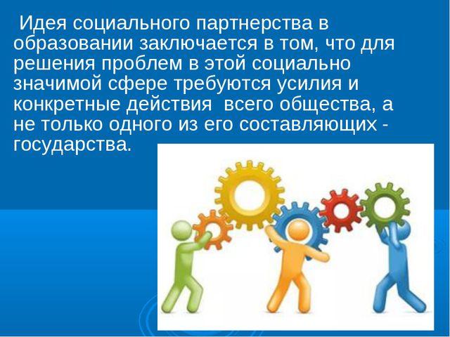 Идея социального партнерства в образовании заключается в том, что для решени...