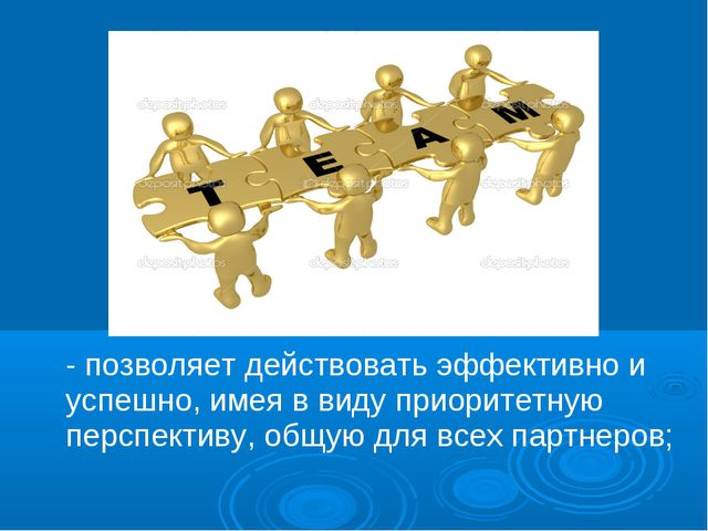 - позволяет действовать эффективно и успешно, имея в виду приоритетную перспе...
