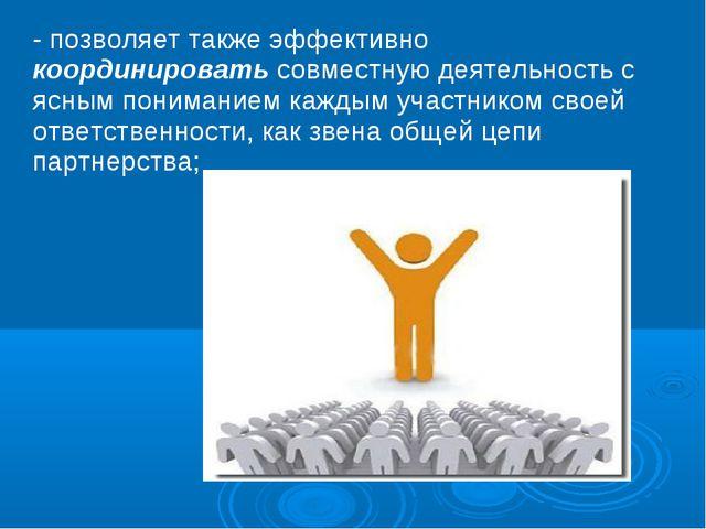 - позволяет также эффективно координировать совместную деятельность с ясным п...