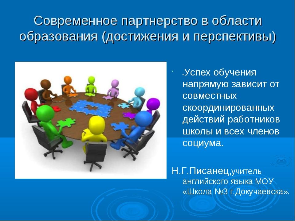 «Успех обучения напрямую зависит от совместных скоординированных действий раб...