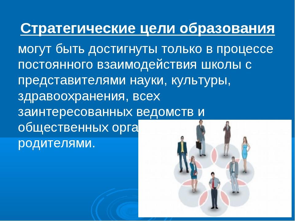 Стратегические цели образования могут быть достигнуты только в процессе посто...